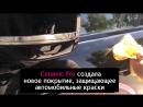 Покрытия Ceramic Pro для автомобильной индустрии