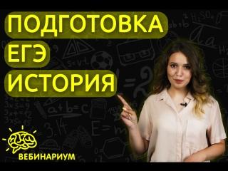 Вебинары с Элей Смит l История ЕГЭ