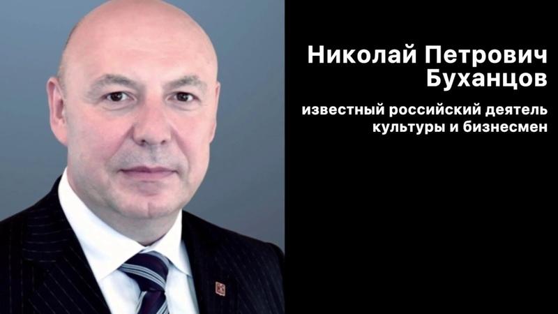 Николай Буханцов известный деятель культуры