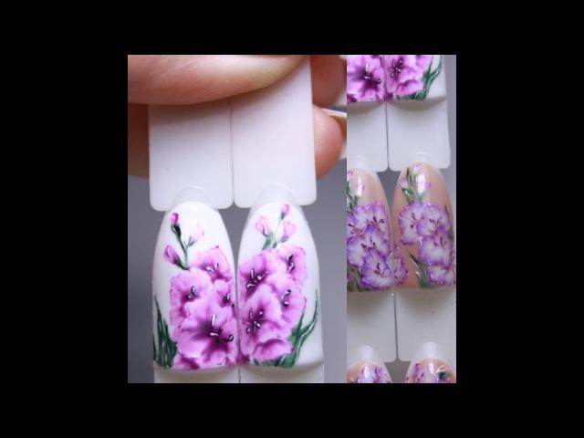 Простой и быстрый дизайн ногтей. ЦВЕТЫ.ГЛАДИОЛУСЫ. Гель Лаком.