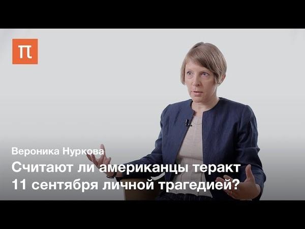 Индивидуальная историческая память — Вероника Нуркова