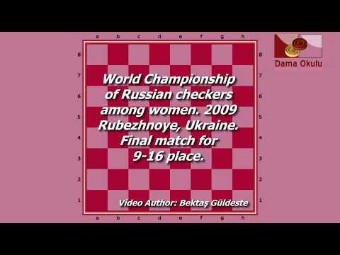 Sarshaeva Zhanna (RUS) - Kirillina Stepanida (RUS). World Draughts-64_women-2009. Final.