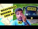 2 дня в автобусе Махачкала Москва Это'О круче Хабиба Перестрелка и Самба