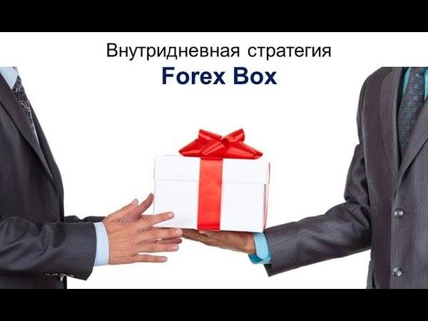 Прибыльная Форекс стратегия Forex Box