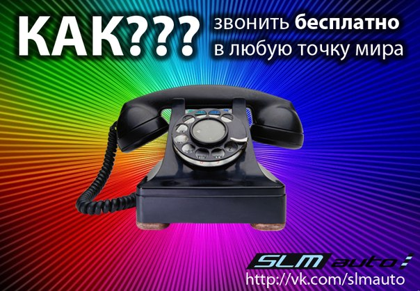 Дешевые Звонки