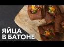 2 рецепта крутейших бутербродов [Рецепты Bon Appetit]