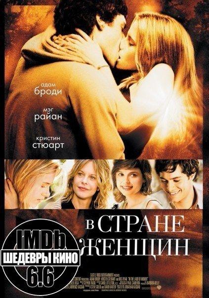 В стране женщин (2006)