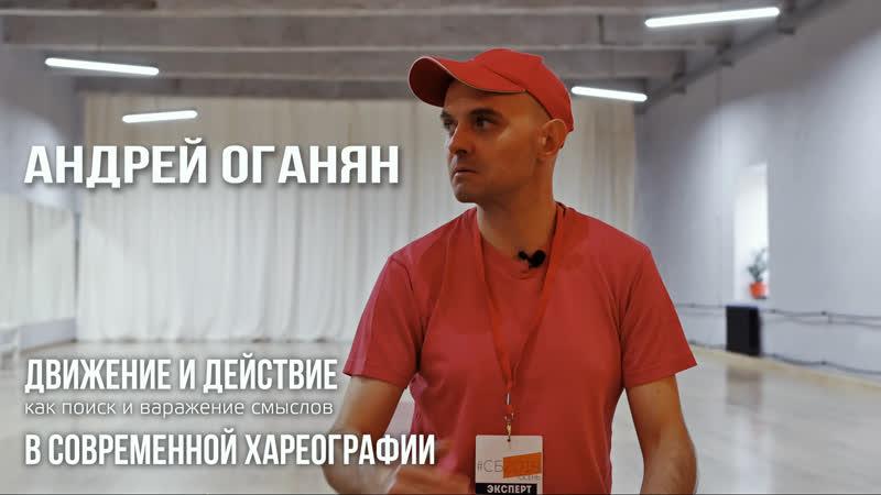 Андрея Оганян на фестивале Сила Безмолвия 2018