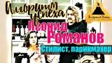 Леонид Романов||Стилист, парикмахер||Программа Алгоритм Успеха с Анастасией Микитенко