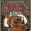 15.05   Garlic Kings   Казань