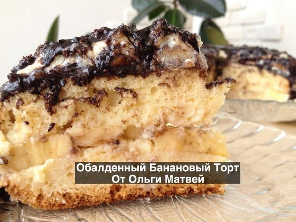 Обалденный Банановый Торт | Banana Cake Recipe, English Subtitles