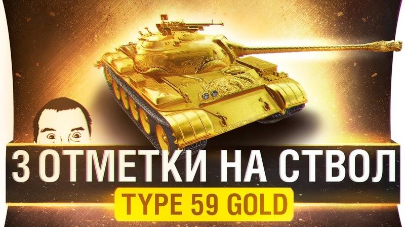 3 ОТМЕТКИ на ствол • Type 59 GOLD