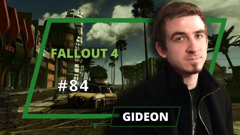 Fallout 4 - Gideon - 84 выпуск