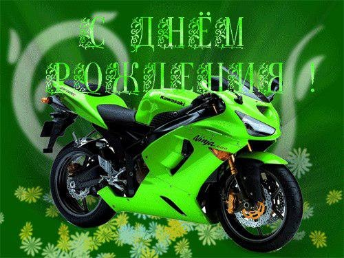 Поздравление с днем рождения мужчине мотоцикл