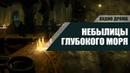 Легенды Билджвотера Небылицы Глубокого Моря Аудио драма Часть 1