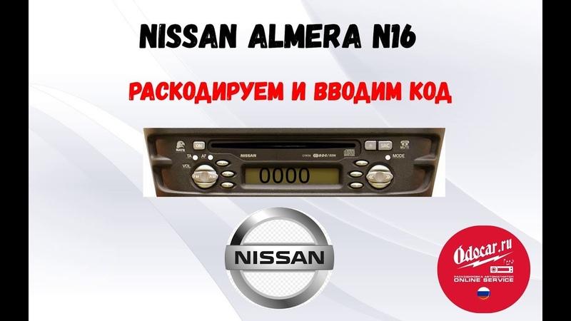 Раскодируем и вводим код ниссан ALMERA N16