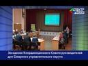 Заседание Координационного Совета руководителей дум Северного управленческого округа