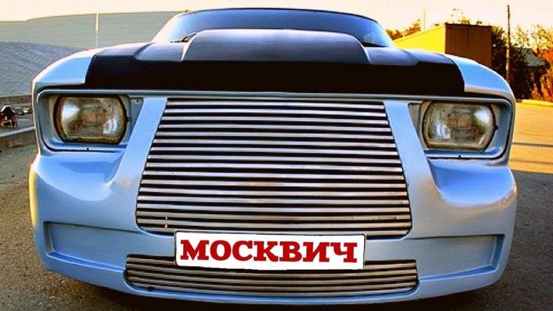 Новый Москвич 2018 года Космический автомобиль сделанный из Москвич 2140 - своими руками!
