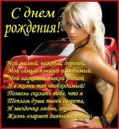 С днем рождения поздравляю мой милый нежный дорогой