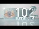 Анонс программы Территория 102 (21.04.2018)