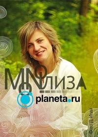 Новый альбом группы MONOЛИЗА - Planeta.ru