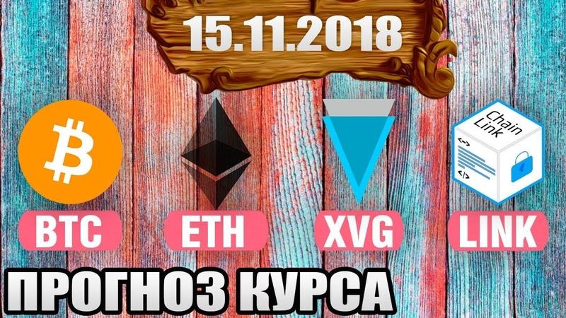 📕 ПРОГНОЗ КУРСА BITCOIN BTC , ETHEREUM ETH, XVG, LINK на сегодня