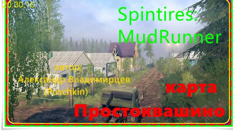 Spintires: MudRunner-стрим карта Простоквашино