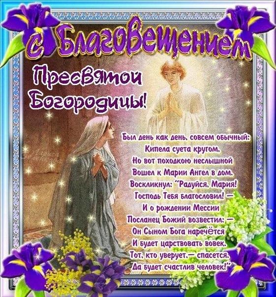 Поздравления с благовещением пресвятой богородицы короткие