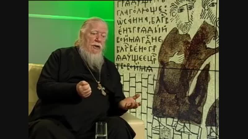 Как объяснить почему гражданский брак блудное сожительство это грех? Протоиерей Димитрий Смирнов