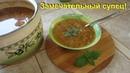 Вкусный домашний суп с чечевицей и рисом очень томатный супер ароматный