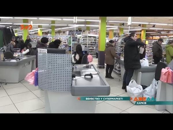 Бійка та перестрілка у харківському супермаркеті