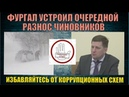ФУРГАЛ УСТРОИЛ ОЧЕРЕДНОЙ РАЗНОС ЧИНОВНИКОВ - избавляйтесь от коррупционных схем