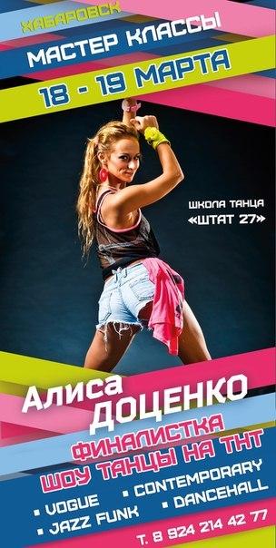 Афиша Хабаровск Алиса Доценко (Танцы на ТНТ) в Хабаровске