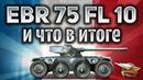 Panhard EBR 75 FL 10 - Имба всё-таки сломает игру swot-vod