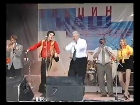 Ельцин танцует в Ростове-на-Дону перед 1-м туром выборов-96.