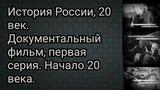 История России, 20 век. Первая серия. Начало 20 века.