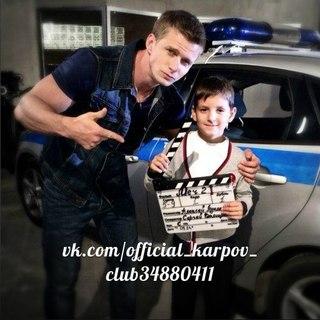 Сериал Карпов Его Убили