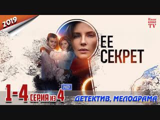 Еe ceкpeт / HD 1080p / 2019 (мелодрама, детектив). 1-4 серия из 4