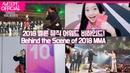 나하은 Na Haeun 2018 멜론 뮤직 어워드 비하인드 2018 Melon Music Awards Behind The Scene