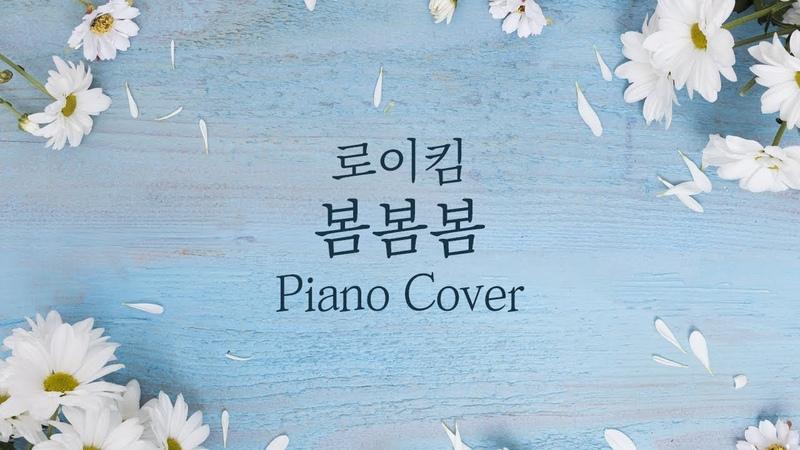 [커버] 로이킴 (Roy Kim) - 봄봄봄 (BOM BOM BOM) | 가사 lyrics | 신기원 피아노 연주곡 Piano Cover