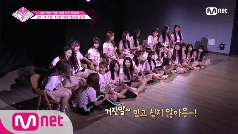 PRODUCE48 [최종회] '상큼발랄풋풋' 연습생들의 새싹 시절 180831 EP.12