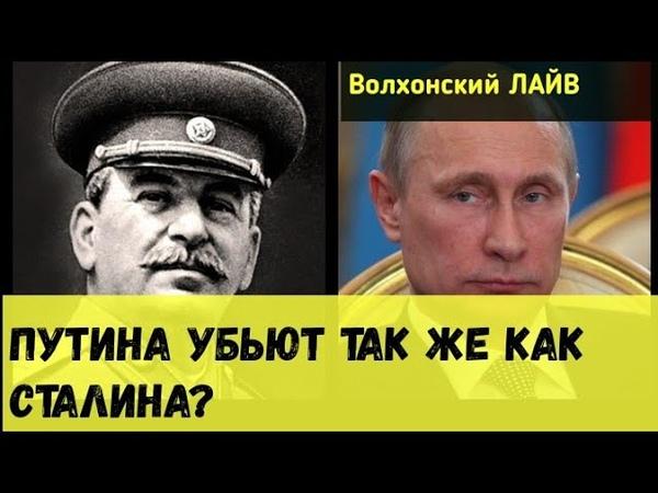 Путина убьют так же как Сталина