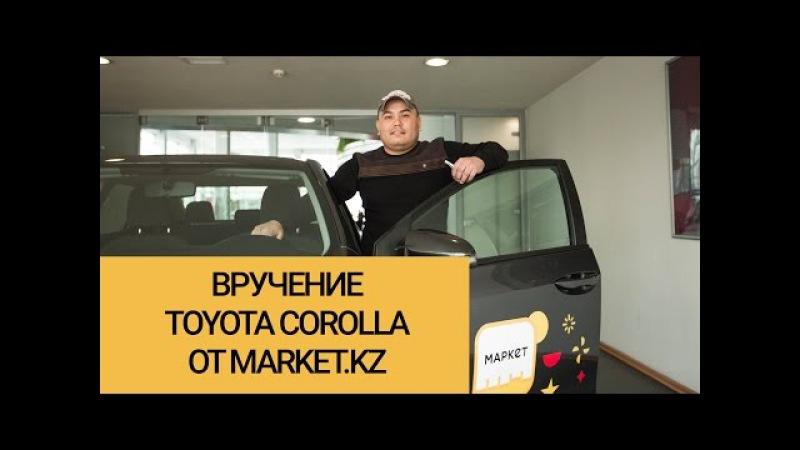 Вручение Toyota Corolla от market.kz. Поздравляем победителя!