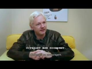 Julian Assange | Джулиан Ассанж | WikiLeaks ⌛ | Неизданные кадры (рус.субтитры)
