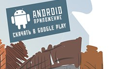 play.google.com/store/apps/details?id=ru.formulakino.kinohod