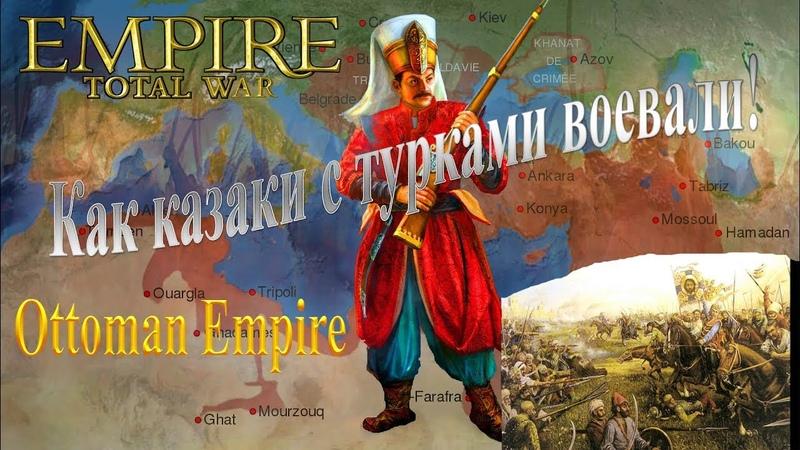 ETW Ottoman Empire 16 Первое поражение в битве Донские казаки рулят
