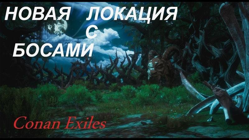 Новая локация с Боссами, Conan Exiles, Обновление