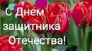 С Днем защитника Отечества Очень красивая музыкальная видео открытка