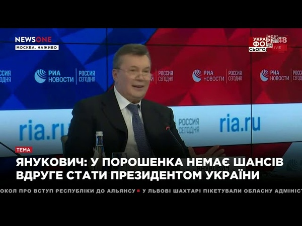 Янукович у Порошенко нет шансов во второй раз стать президентом Украины 06 02 19