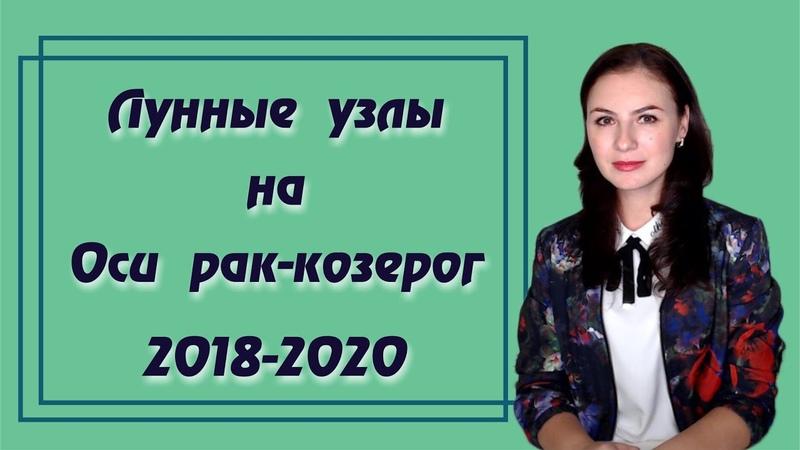 Кармический путь 2018-2020. Транзит лунных узлов на оси рак-козерог.